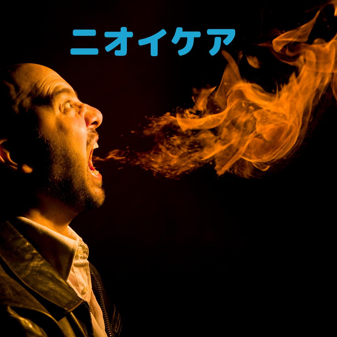 強力【口臭を消す方法】